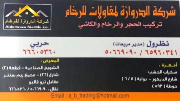 Al Derwaza Contracting Marble Co ,Marble, Granite Ceramic & Tile
